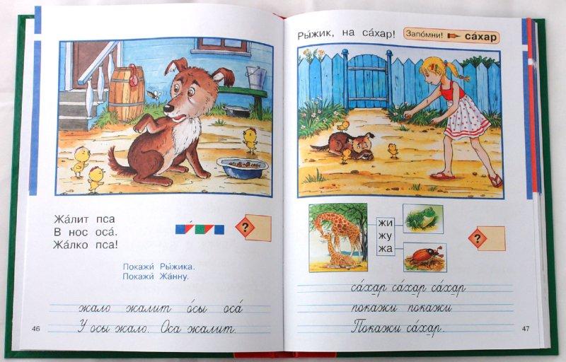 Иллюстрация 1 из 5 для Логопедический букварь - Крылова, Ипатова, Писарева | Лабиринт - книги. Источник: Лабиринт