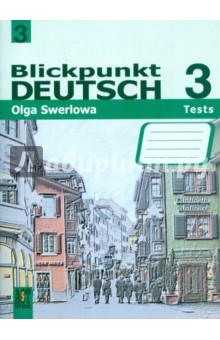Немецкий язык: в центре внимания немецкий 3: сборник проверочных заданий