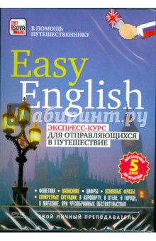 Easy English. Экспресс-курс для отправляющихся в путешествие (DVD)