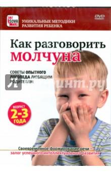 Как разговорить молчуна. Советы опытного логопеда любящим родителям (DVD)