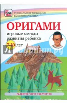 Оригами. Игровые методы развития ребенка 7-10 лет (DVD)