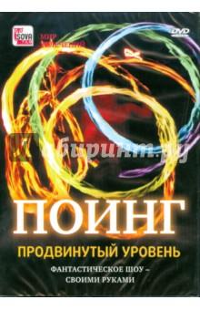 Поинг. Продвинутый уровень (DVD)