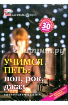 Учимся петь. Поп, рок, джаз (DVD)