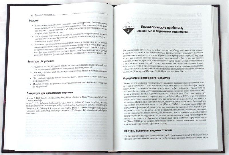 Иллюстрация 1 из 8 для Психология внешности - Рамси, Харкорт | Лабиринт - книги. Источник: Лабиринт