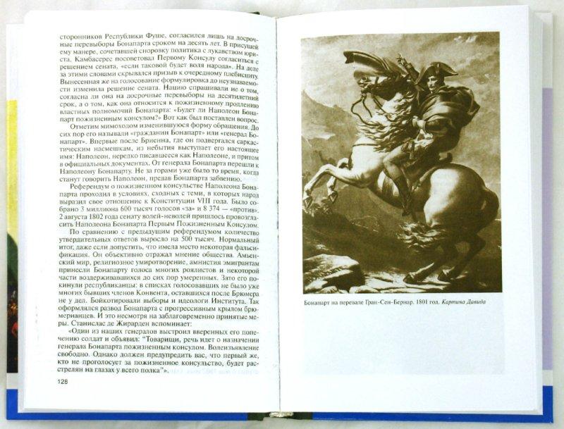 "Иллюстрация 1 из 45 для Наполеон, или Миф о ""спасителе"" - Жан Тюлар | Лабиринт - книги. Источник: Лабиринт"