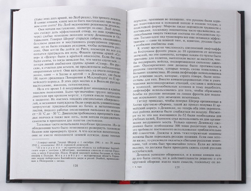 Иллюстрация 1 из 32 для Свастика в небе. Борьба и поражение германских военно-воздушных сил. 1939-1945 гг. - Карл Барц | Лабиринт - книги. Источник: Лабиринт