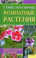 Мария Цветкова: Самые популярные комнатные растения