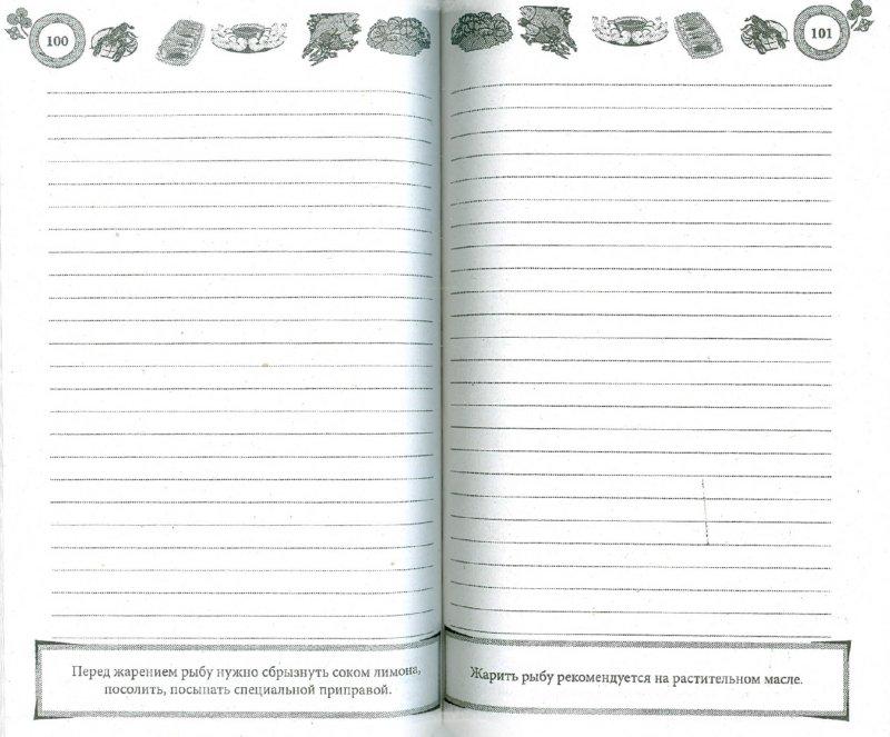 Иллюстрация 1 из 8 для Мои любимые рецепты. Книга для записей | Лабиринт - книги. Источник: Лабиринт