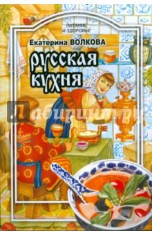 Русская кухняНациональные кухни<br>Русская кухня - одна из самых интересных национальных кухонь в мире. Она привлекает многих, в первую очередь, своим необычайным национальным колоритом. Такие блюда, как щи, каши, пироги, блины, а также квас, сбитень, считаются исконно русскими. Русская кухня является очень сытной и в то же время очень здоровой.<br>В этой книге вы найдете рецепты самых разнообразных блюд, вкусных и аппетитных. Хотелось бы, чтобы блюда русской национальной кухни стали повседневными на вашем столе.<br>