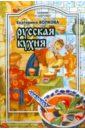 Волкова Екатерина Валерьевна Русская кухня