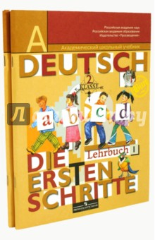 Немецкий язык. Первые шаги. 2 класс. Учебник для общеобразовательных учреждений. В 2-х частях