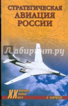 Хайрюзов Валерий Николаевич Стратегическая авиация России. 1914-2008 гг.