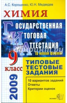 ГИА 2009. Химия. Государственная (итоговая) аттестация (в новой форме). 9 класс