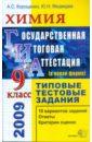 ГИА 2009. Химия.  ...