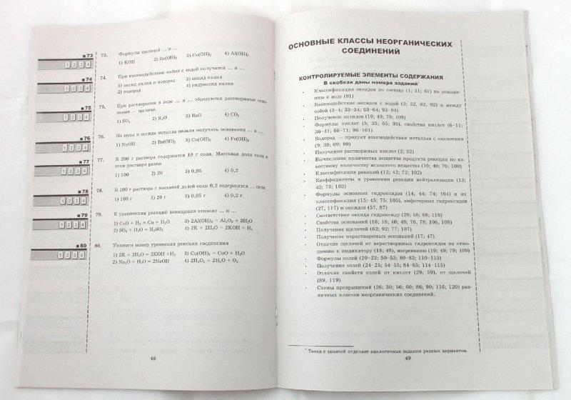 Описание ѐешебник для рабочая