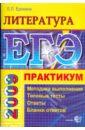 ЕГЭ. Литература. Практикум по выполнению типовых тестовых заданий ЕГЭ
