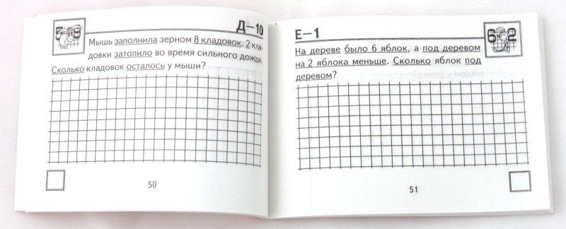 Иллюстрация 1 из 15 для Математика. 1 класс. Самостоятельные работы. ФГОС - Марта Кузнецова | Лабиринт - книги. Источник: Лабиринт