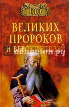 Рыжов Константин Владиславович 100 великих пророков и вероучителей