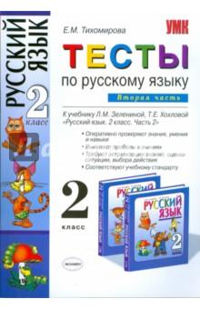 Тесты по русскому языку. 2