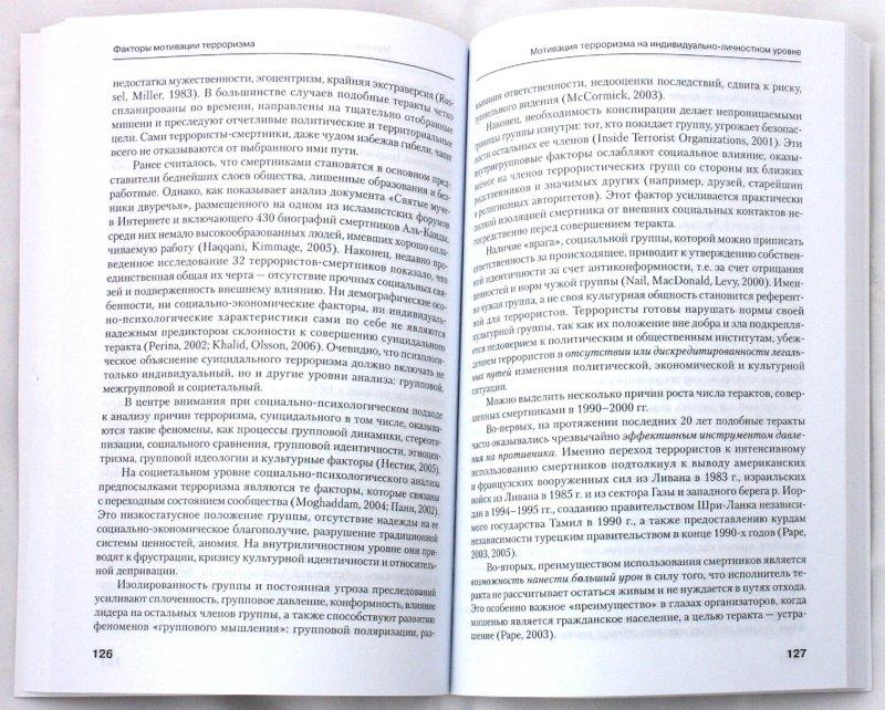 Иллюстрация 1 из 7 для Современный терроризм. Социально-психологический анализ - Соснин, Нестик | Лабиринт - книги. Источник: Лабиринт