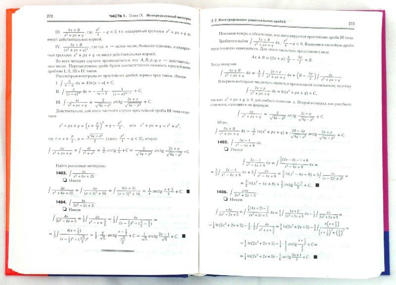 Высшая математика в упражнениях и задачах данко решебник гдз