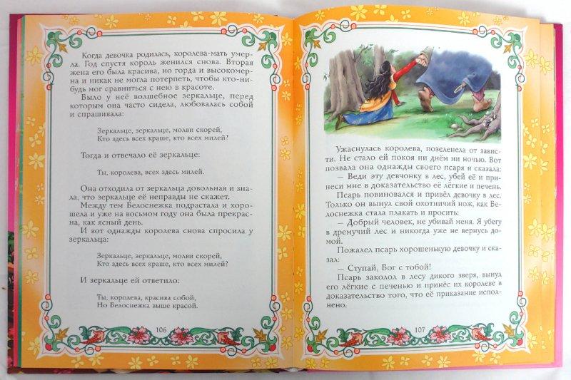 Иллюстрация 1 из 28 для Сказки о принцах и принцессах | Лабиринт - книги. Источник: Лабиринт