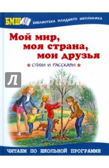 Мой мир, моя страна, мои друзья