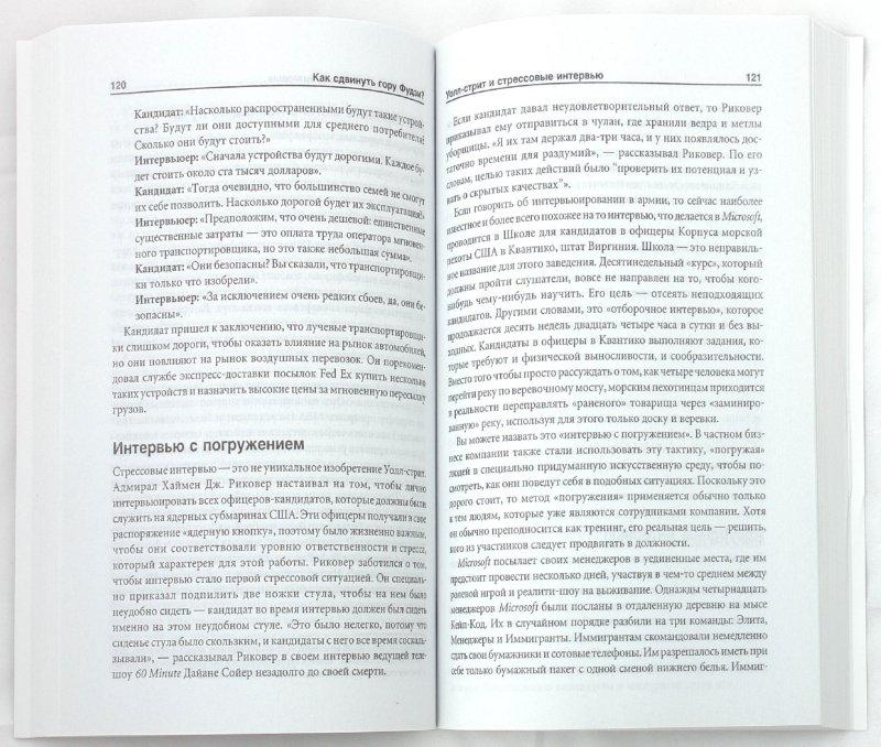 Иллюстрация 1 из 10 для Как сдвинуть гору Фудзи? Подходы ведущих мировых компаний к поиску талантов - Уильям Паундстоун   Лабиринт - книги. Источник: Лабиринт