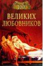 Муромов Игорь Анатольевич 100 великих любовников