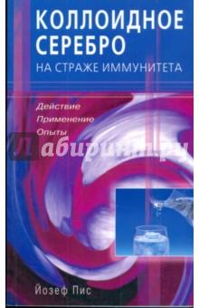 Коллоидное серебро на страже иммунитета. Действие, применение, опыты