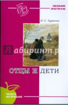 Тургенев Иван Сергеевич Отцы и дети