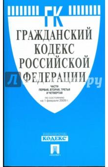 Гражданский кодекс Российской Федерации. Ч.1-4. по состоянию на 01 февраля 2009 г.