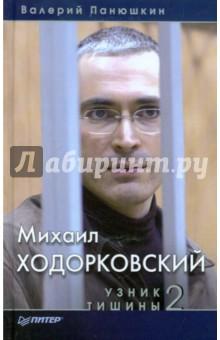 Панюшкин Валерий Михаил Ходорковский. Узник тишины 2