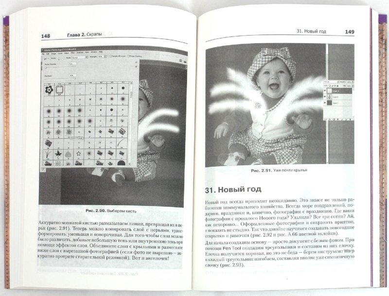 Иллюстрация 1 из 44 для Создаем домашний фотоальбом в Photoshop (+CD) - Волкова, Смирнова | Лабиринт - книги. Источник: Лабиринт