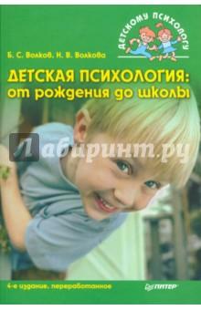 Детская психология: От рождения до школы. 4-е изд