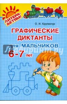 Крупенчук Ольга Игоревна Графические диктанты для мальчиков 6-7 лет