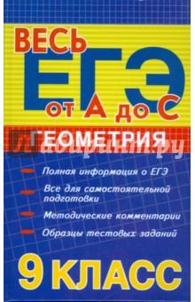 Геометрия. 9 класс: методическое пособие