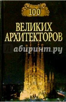 Самин Д.К. 100 великих архитекторов