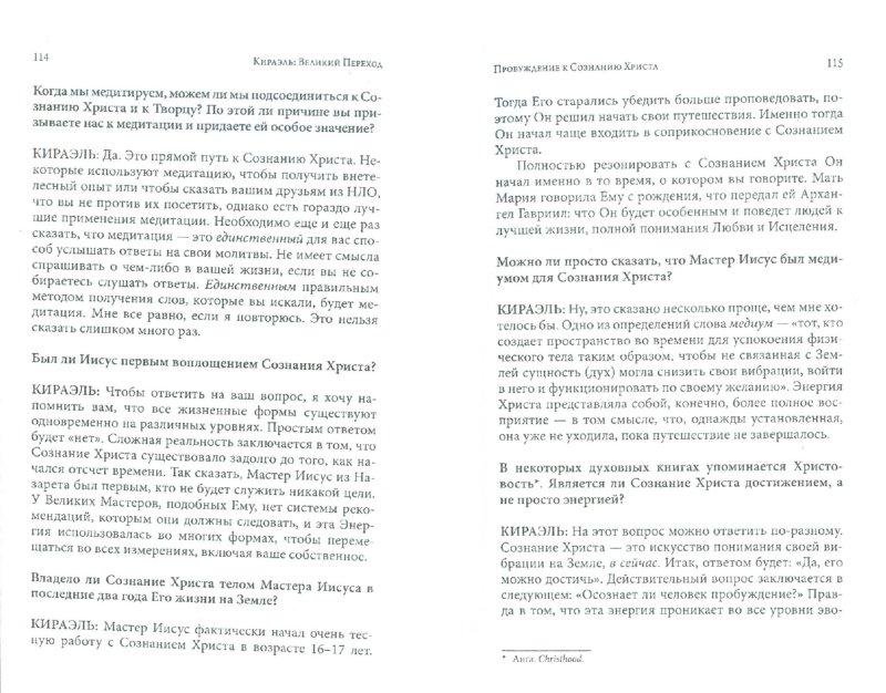 Иллюстрация 1 из 10 для Кираэль: Великий Переход - Стерлинг Фред | Лабиринт - книги. Источник: Лабиринт