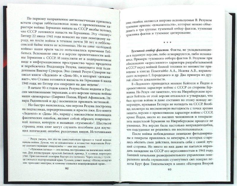 Иллюстрация 1 из 22 для Правда сталинской эпохи - Владимир Литвиненко   Лабиринт - книги. Источник: Лабиринт