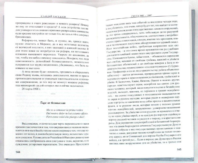Иллюстрация 1 из 9 для Русский вопрос - Клавдий Пасхалов | Лабиринт - книги. Источник: Лабиринт