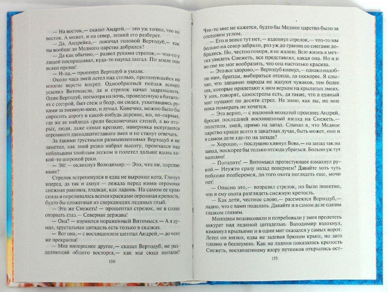 Иллюстрация 1 из 20 для Золотое царство - Виктория Князева | Лабиринт - книги. Источник: Лабиринт