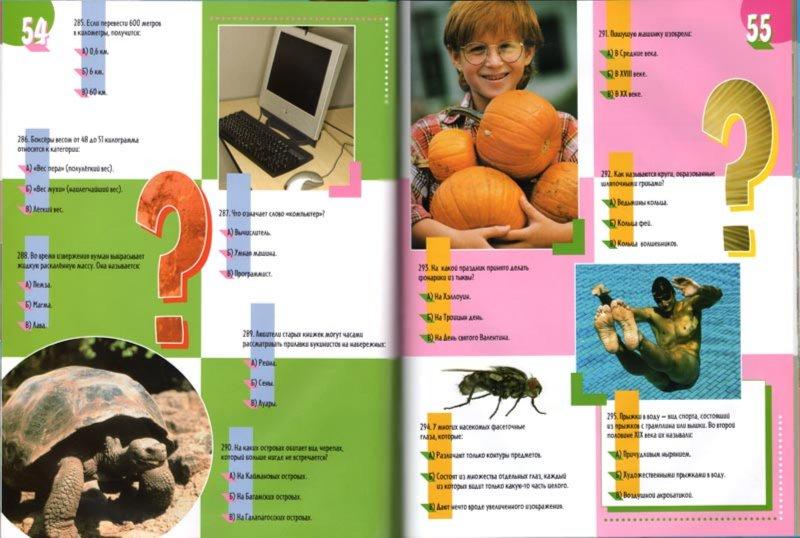 Иллюстрация 1 из 23 для 500 вопросов и ответов (синяя)   Лабиринт - книги. Источник: Лабиринт