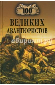Муромов Игорь Анатольевич 100 великих авантюристов