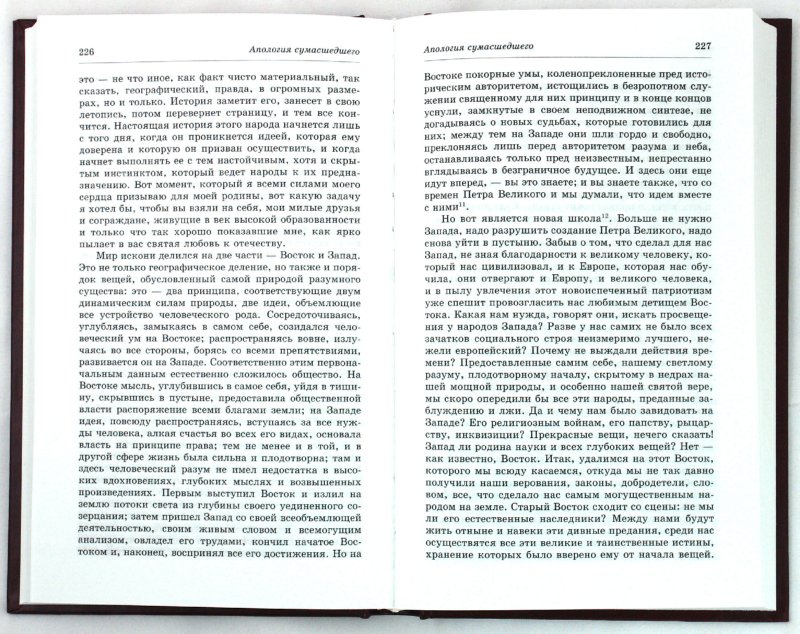 Иллюстрация 1 из 5 для Философические письма; Апология сумасшедшего - Петр Чаадаев | Лабиринт - книги. Источник: Лабиринт