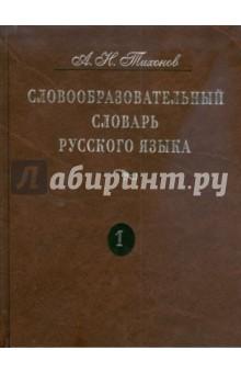 Словообразовательный словарь русского языка. В 2 томах: более 145000 слов. Том 1