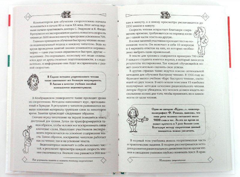 Иллюстрация 1 из 8 для Как улучшить память и освоить технику скорочтения - Виолетта Хамидова | Лабиринт - книги. Источник: Лабиринт