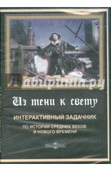 Из тени к свету. Интерактивный задачник по истории Средних веков и Нового времени (CDpc)