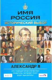 Александр II. Имя Россия. Исторический выбор 2008