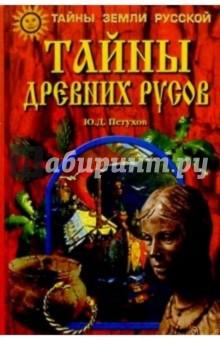 Петухов Юрий Дмитриевич Тайны древних русов